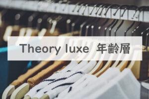 Theory luxe年齢層記事に関する参考画像