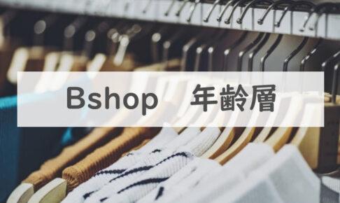 Bshop年齢層記事に関する参考画像