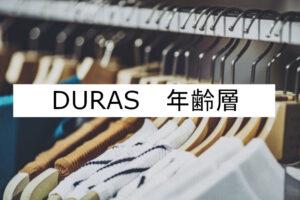 デュラス年齢層_画像