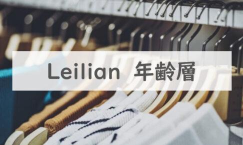 Leilian年齢層記事に関する参考画像