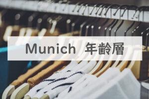 Munich年齢層記事に関する参考画像
