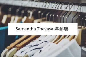 サマンサタバサ年齢層記事に関する参考画像