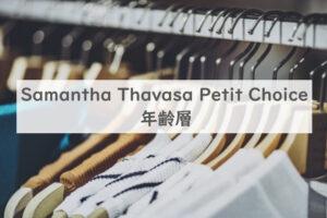 Samantha Thavasa Petit Choice年齢層記事に関する参考画像