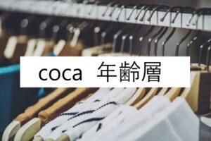 coca 年齢層記事に関する参考画像