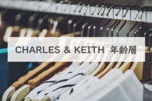 CHARLES & KEITH年齢層記事に関する参考画像