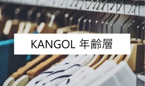 カンゴール年齢層記事に関する参考画像