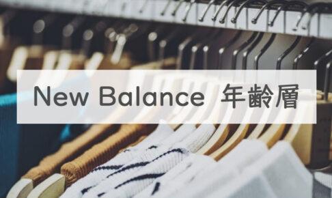 New Balance年齢層記事に関する参考画像