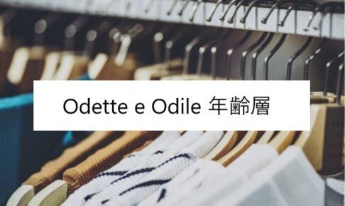 オデット エ オディール年齢層記事に関する参考画像