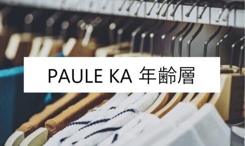 ポールカ年齢層記事に関する参考画像