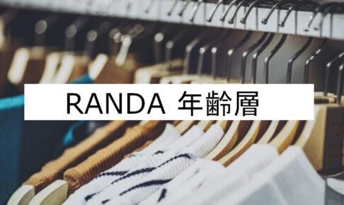 ランダ年齢層_画像