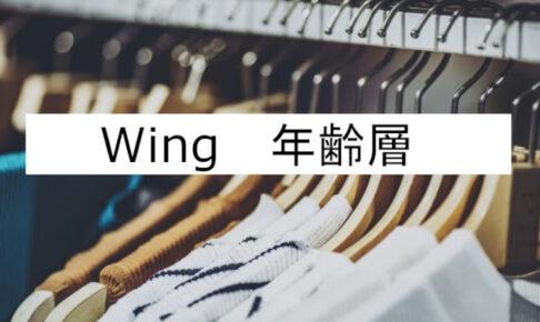 ウイング年齢層_画像