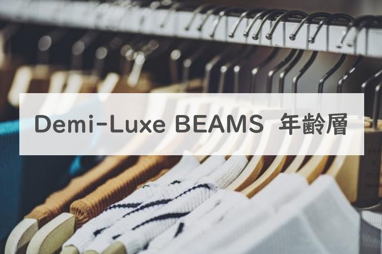 Demi-Luxe BEAMS年齢層記事に関する参考画像