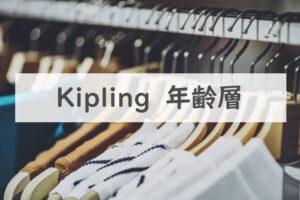 Kipling年齢層記事に関する参考画像