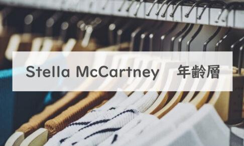 Stella McCartney年齢層記事に関する参考画像