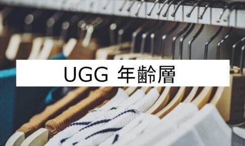 UGG年齢層_画像