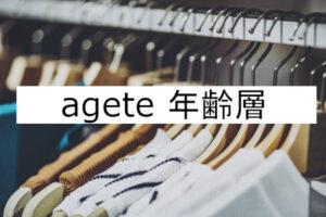 アガット年齢層_画像