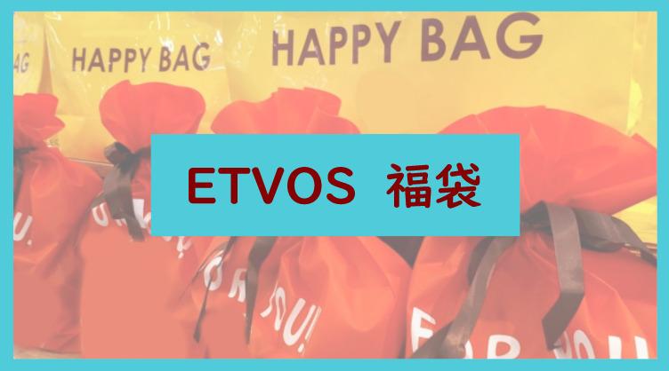 ETVOS福袋に関する参考画像