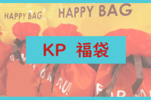 KP福袋記事に関する参考画像