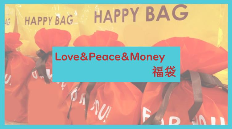 Love&Peace&Money福袋記事に関する参考画像