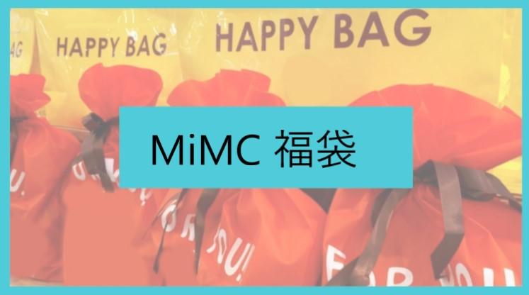 MiMC(エムアイエムシー)福袋記事に関する参考画像