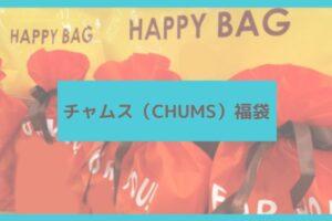 チャムス(CHUMS)福袋に関する参考画像