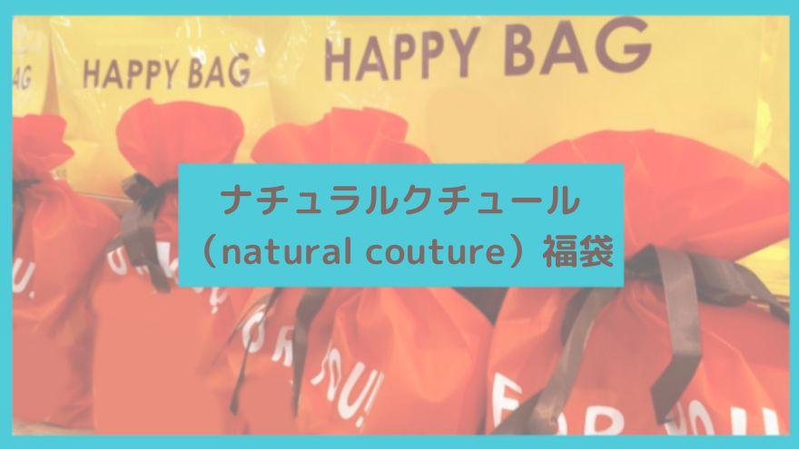 ナチュラルクチュール(natural couture)福袋に関する参考画像