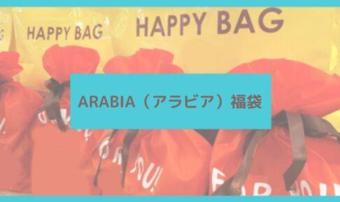 ARABIA(アラビア)福袋に関する参考画像