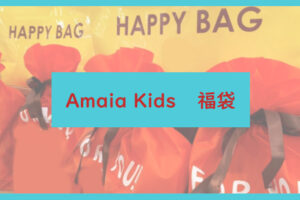 Amaia Kids福袋記事に関する参考画像