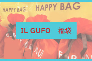 IL GUFO福袋記事に関する参考画像