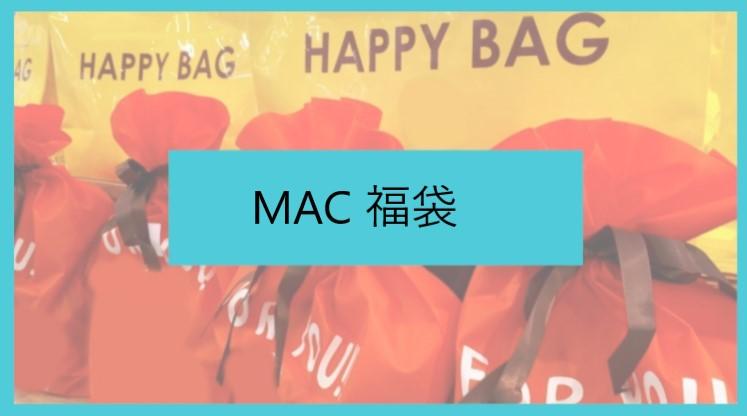 MAC福袋に関する参考画像