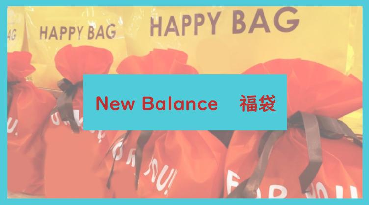New Balance福袋記事に関する参考画像