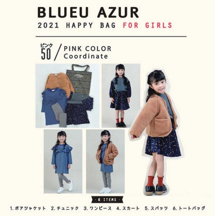 BLUUEU AZUR福袋記事に関する参考画像