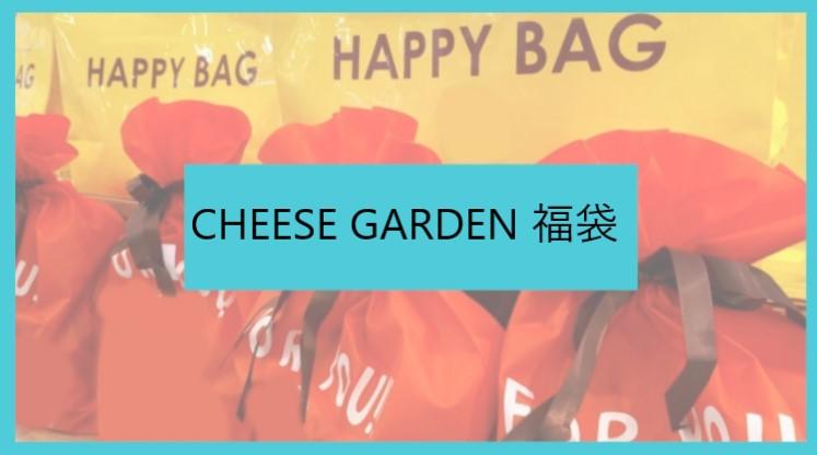 チーズガーデン福袋記事に関する参考画像