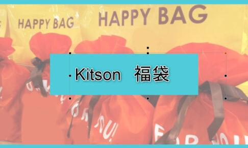 キットソン福袋の中身ネタバレに関する参考画像