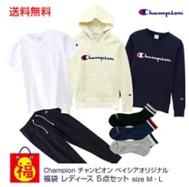 チャンピオン福袋の中身ネタバレに関する参考画像
