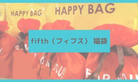 fifth(フィフス)福袋に関する参考画像