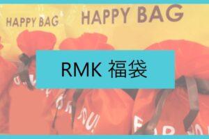 RMK福袋記事に関する参考画像
