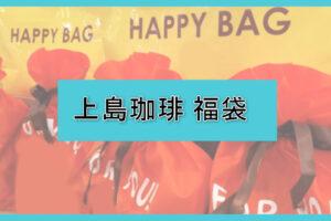 上島珈琲福袋の中身ネタバレに関する参考画像